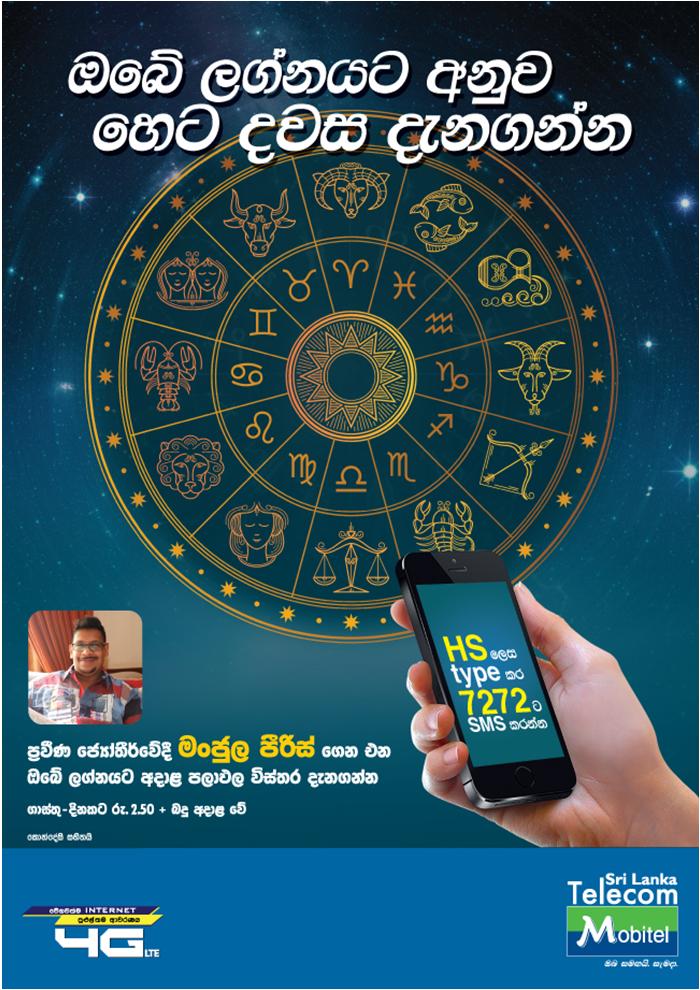 Astrology | Mobitel