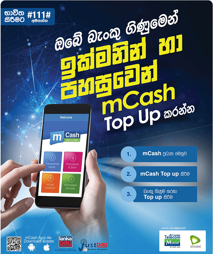 Top Up via Just Pay | Mobitel